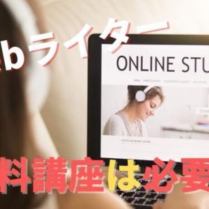 【副業の学校】初心者ライターは有料Webライター講座を受講するべきか?