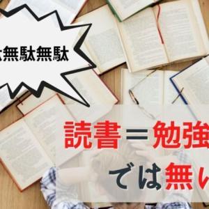 それは無駄!中高年は本を読んでも勉強にならない!【50代の記憶術】