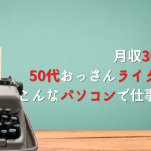 【月収30万円】50代おっさんフリーライターの仕事場【デスクツアー】