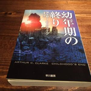 SF小説を読んでみたい人にオススメ 「幼年期の終り」アーサー・C・クラーク