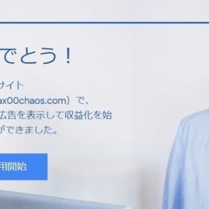はてなブログproでGoogleアドセンス合格!サイトマップがカギ!?