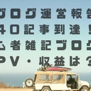【運営報告】40記事到達!初心者雑記ブログのPV・収益は?
