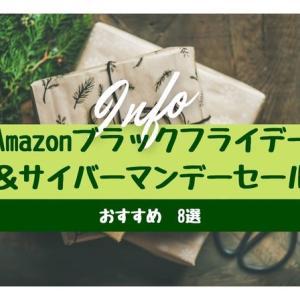 Amazonブラックフライデー&サイバーマンデーセールおすすめ8選