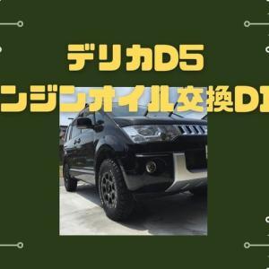 【初心者向け】デリカD5エンジンオイル交換DIY!オイル量・交換時期は?