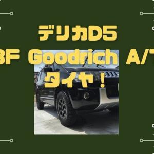 デリカD5にBF Goodrich A/Tタイヤ サイズは?車検は?音はうるさい?
