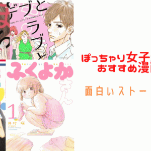 ぽっちゃり女子が活躍するおすすめ漫画4選!面白いストーリーまとめ