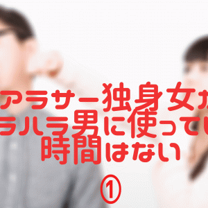アラサー独身女がモラハラ男に使っていい時間はない【前編】