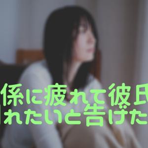 【限界】関係に疲れて彼氏に別れたいと告げた話【まだ結論は保留】