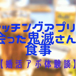 【婚活アポ体験談】マッチングアプリで出会った鬼滅さんとの食事