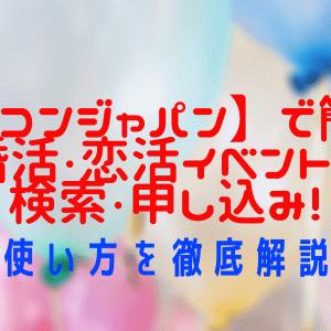 街コン・婚活パーティーの検索・申し込みは【街コンジャパン】!使い方を解説