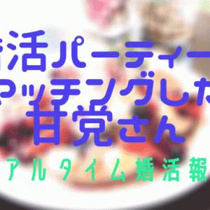 【リアルタイム婚活報告】婚活パーティーでマッチングした甘党さん