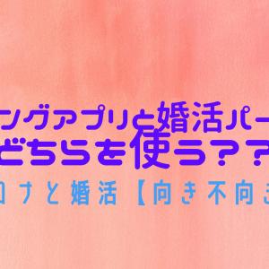 コロナと婚活【マッチングアプリと婚活パーティー、どちらを使う?】