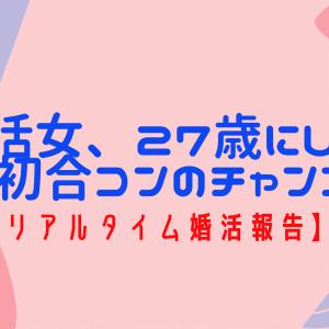 【リアルタイム婚活報告】婚活女、27歳にして人生初合コンのチャンス
