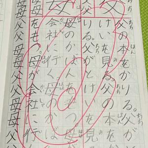 小2漢字ドリルの問題、どやさ!!