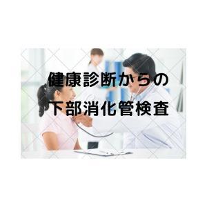 健康診断からの下部消化管検査発動