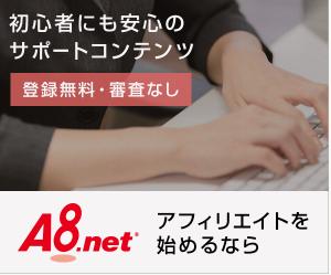 副収入を得るためにA8ネットに登録しよう