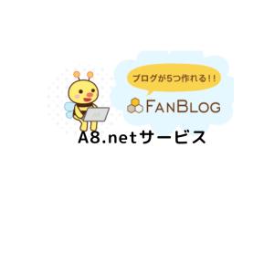 A8.netファンブログサービス