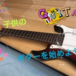 子供のギターを買う、習うに関する質問にお答えします!