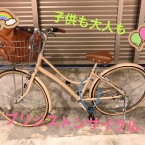 子供も大人も自転車はブリジストン製をオススメする理由。