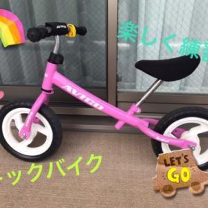 子供の自転車の練習にキックバイクが必要な3つの理由。