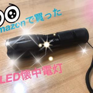Amazonで買ったコンパクトな懐中電灯の動画付きレビュー。