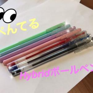 ぺんてるHybridボールペンはこんなに種類が豊富だった!!
