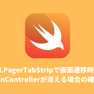 【Swiftメモ】XLPagerTabStripで画面遷移時にNavigationControllerが消える場合の確認ポイント