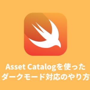 【Swift / Xcode】Asset Catalogを使ったダークモード対応のやり方