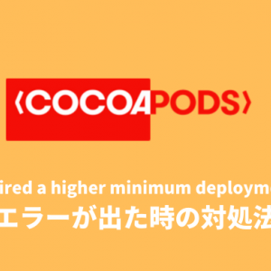 【iOSアプリ開発 / CocoaPods】ライブラリのインストールでエラー「Specs satisfying the `ライブラリ名` dependency were found, but they required a higher minimum deployment target」が出る時の対処法