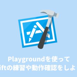 【Xcode】Playgroundを使ってSwiftの練習や動作確認をしよう!