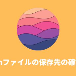 【iOSアプリ開発】Realmファイル「default.realm」の保存先の確認方法