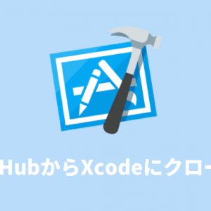 GitHubからXcodeにプロジェクトをクローン(コピー)する方法