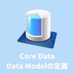 【Core Dataの使い方】Data Modelの定義