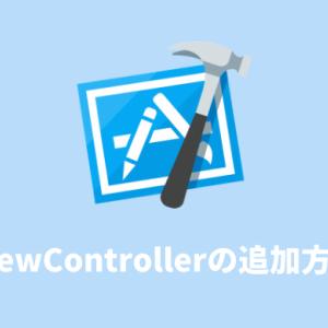 【Xcode / storyboard】ViewControllerの追加方法を解説