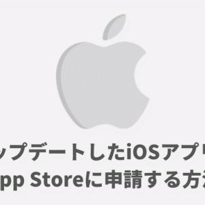 アップデートしたiOSアプリをApp Storeに申請する方法