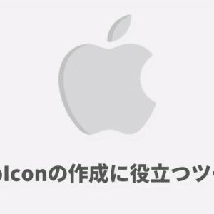 【iOSアプリ申請】AppIconを作成するのに役立つツール