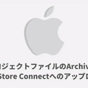 【iOSアプリ申請】プロジェクトファイルのArchiveとApp Store Connectへのアップロード