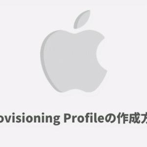 【iOSアプリ申請】Provisioning Profileの作成方法