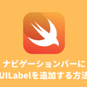【Swift】ナビゲーションバーにUILabelを追加する方法