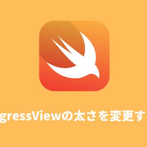 【Swift】UIProgressViewの太さを変更する方法