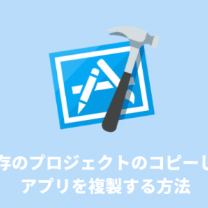 【Xcode】既存のプロジェクトのコピーしてアプリを複製する方法