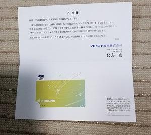 【10月株主優待】フロイント産業の株主優待