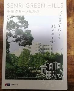 【UR賃貸住宅】新築・千里グリーンヒルズ東町見学