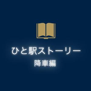 【オススメ!】5分で読める!ひと駅ストーリー 降車編