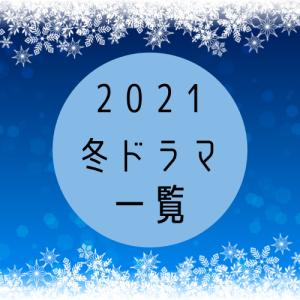 【8/27更新】2021年冬スタートの新ドラマ情報一覧!