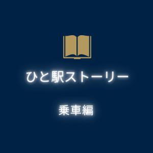 【オススメ!】5分で読める!ひと駅ストーリー 乗車編
