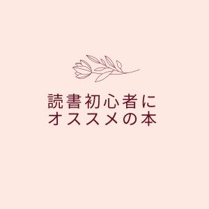 読書初心者にオススメのショートショート本!