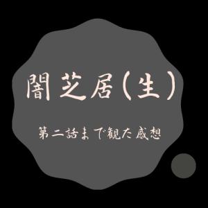 【闇芝居(生)】第2話まで観た感想