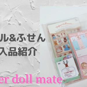 【可愛い女の子シール•ふせん】ペーパードールメイトのシール購入品紹介!