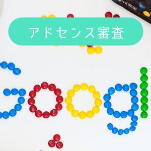 【Googleアドセンス】審査に通らない!?承認された状況を解説